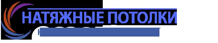 Натяжные потолки в Кривом Роге | Цены | Купить | Фото