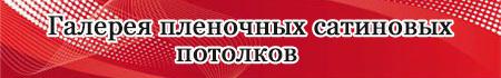 Фотографии сатиновых натяжных потолков